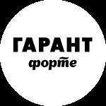 ГАРАНТ ФОРТЕ